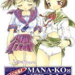 よく出る! 実用 制服少女。 [MANA-KO(著)]  (BJ218451)