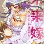 未来嫁 ~自分の妻を寝取る俺~ 9 [カミタニ(著)]  (BJ219967)