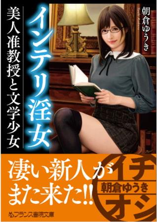 インテリ淫女【美人准教授と文学少女】の表紙