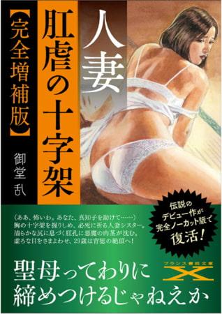 人妻 肛虐の十字架【完全増補版】の表紙