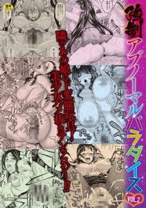 強制アブノーマル・パラダイス vol2 [出版:三和出版]  (BJ220552)