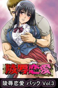 陵辱恋愛 パック Vol.3 [出版:松文館]  (BJ220950)