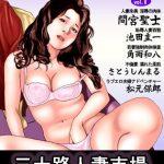 三十路人妻市場 全巻パック [出版:松文館]  (BJ220960)