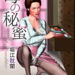 母の秘蜜 58話 [堀江耽閨(著)]  (BJ221564)