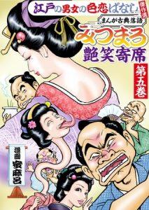 みつまろ艶笑寄席 江戸の男女の色恋ばなし傑作選 第五巻 [蜜麻呂(著)]  (BJ222352)