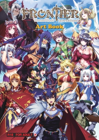 VenusBlood FRONTIER International アートブックの表紙