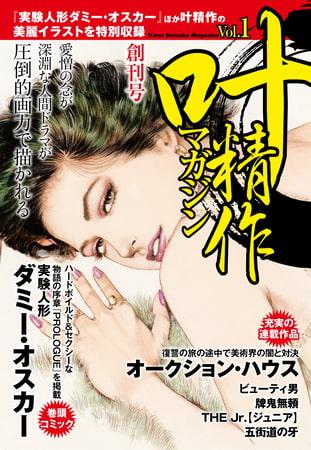 叶精作マガジン 創刊号 Vol.1の表紙