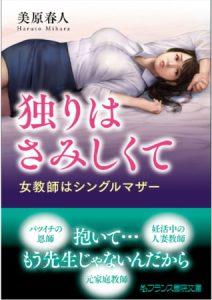 独りはさみしくて 女教師はシングルマザー [美原春人(著)]  (BJ225288)