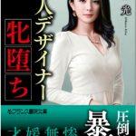 麗人デザイナー、牝堕ち [綺羅光(著)]  (BJ225290)