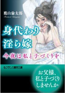 身代わり淫ら嫁 今夜は私と子づくりを [鷹山倫太郎(著)]  (BJ225291)
