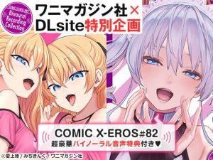 COMIC X-EROS #82【音声+小冊子】 [出版:ワニマガジン社]  (BJ226102)