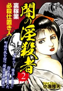 裏稼業 必殺仕置き人 闇の淫殺者 2 [小海隆夫(著)]  (BJ226735)