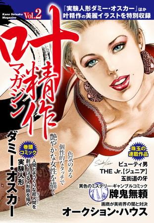 叶精作マガジン Vol.2の表紙