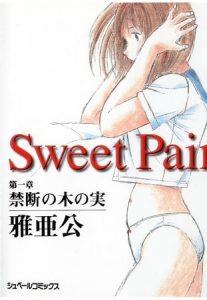 Sweet Pain 第一章 禁断の木の実 [雅亜公(著)]  (BJ226902)