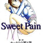 Sweet Pain 第二章 セックスの罪と罰 [雅亜公(著)]  (BJ226903)