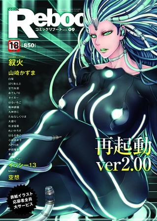 COMIC Reboot(コミックリブート) VOL.09の表紙