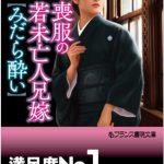 喪服の若未亡人兄嫁【みだら酔い】 [青橋由高(著)]  (BJ227363)