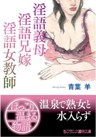 淫語義母、淫語兄嫁、淫語女教師の表紙