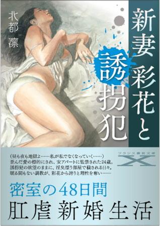 新妻 彩花と誘拐犯の表紙