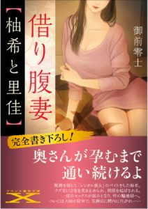 借り腹妻【柚希と里佳】 [御前零士(著)]  (BJ227368)