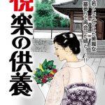 悦楽の供養 [入倉ひろし(著)]  (BJ231888)