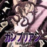 カンブリアン last stage 完全版【フルカラー成人版】 [三山のぼる(著)]  (BJ214952)