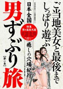 男ずぶり旅【第一集】 [出版:若生出版]  (BJ220976)