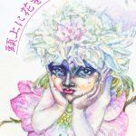 頭上に花をいただく物語【デジタル新装版】 [宮西計三(著)]  (BJ232594)