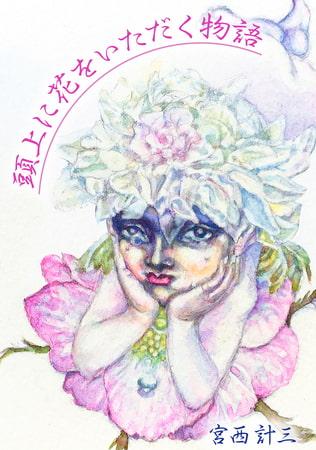 頭上に花をいただく物語【デジタル新装版】の表紙