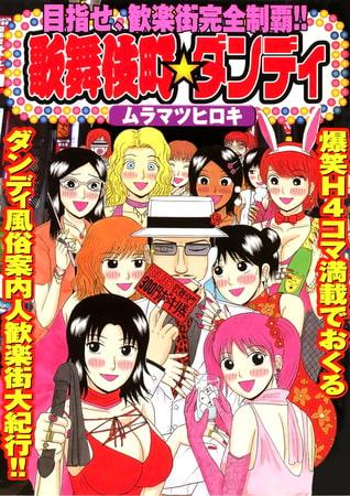 歌舞伎町★ダンディの表紙