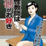 女性教師は風俗がお好き [入倉ひろし(著)]  (BJ232704)