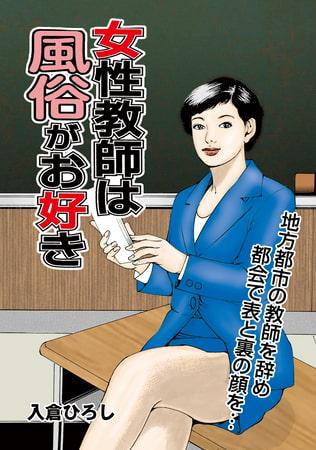 女性教師は風俗がお好きの表紙
