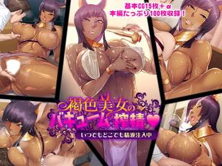 褐色美女のバキューム搾精 〜いつでもどこでも精液注入中〜の表紙
