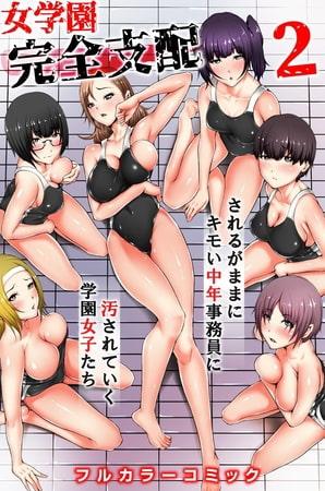 女学園完全支配2~されるがままにキモい中年事務員に汚されていく学園女子たち~の表紙