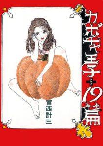 カボチャ王子+19篇 [宮西計三(著)]  (BJ237164)