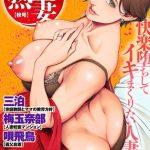 マグナムX Vol.32【美熟妻・秋号】 [出版:GOT]  (BJ237187)