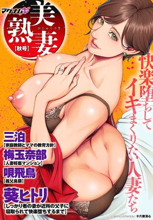 マグナムX Vol.32【美熟妻・秋号】の表紙