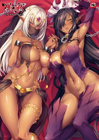 黒獣シリーズアートワークスの表紙