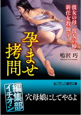 孕ませ拷問 彼女の母、彼女の姉、新任女教師を…の表紙