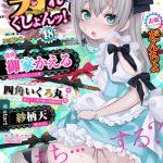 月刊Web男の娘・れくしょんッ!S  Vol.48 [出版:一水社]  (BJ238455)