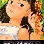 【茜新社】雨がっぱ少女群先生2冊パック(202005) [雨がっぱ少女群(著)]  (BJ240281)