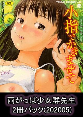【茜新社】雨がっぱ少女群先生2冊パック(202005)の表紙