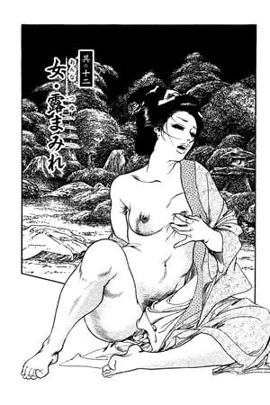 女・露まみれ(ケン月影傑作選2から)の表紙