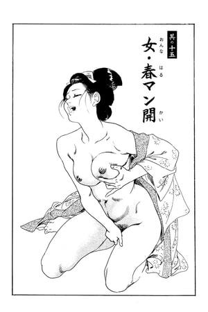 女・春マン開(ケン月影傑作選2から)の表紙