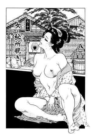 女・秘所覗き(ケン月影傑作選2から)の表紙