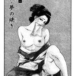 女・夢の続き(ケン月影傑作選2から) [ケン月影(著)]  (BJ241315)