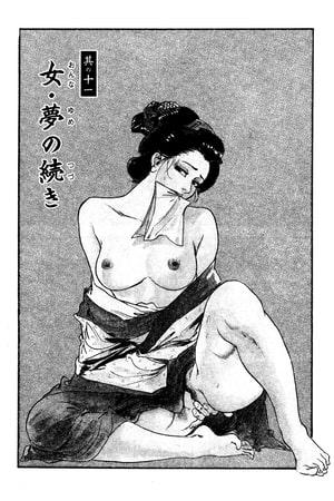 女・夢の続き(ケン月影傑作選2から)の表紙