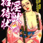 Erotic Love Romance 淫獣への招待状 [笠間しろう(著)]  (BJ241792)