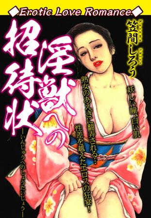 Erotic Love Romance 淫獣への招待状の表紙