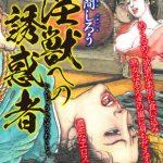 Erotic Love Romance 淫獣への誘惑者 [笠間しろう(著)]  (BJ241793)
